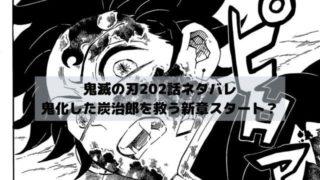 【鬼滅の刃ネタバレ202話最新話確定】鬼化した炭治郎を救う新章スタート?