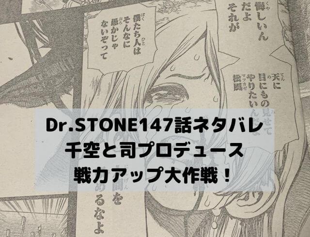 【ドクターストーンネタバレ147話最新話速報】千空と司プロデュース戦力アップ大作戦!