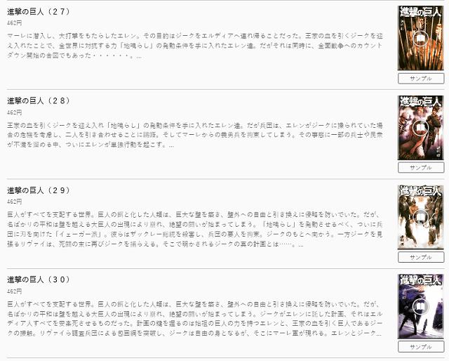 進撃の巨人最新刊30巻を無料で読むには?収録話は何話から何話までで発売日やネタバレあらすじを紹介