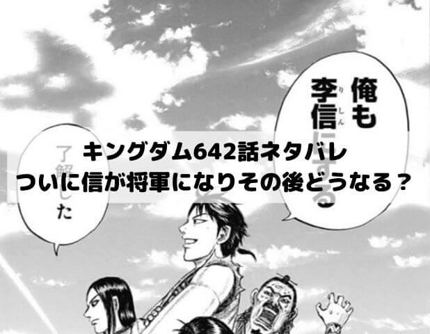 【キングダムネタバレ642話最新話確定速報】ついに李信が将軍になりその後どうなる?