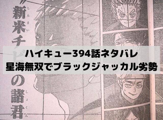 【ハイキューネタバレ394話最新話速報】星海無双が続きブラックジャッカルピンチ?