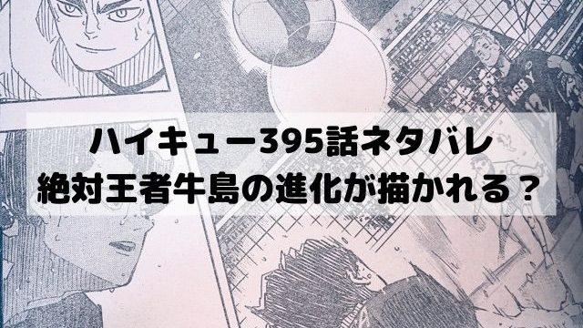 【ハイキュー395話ネタバレ最新話速報】ついに絶対王者牛島の進化が描かれる?