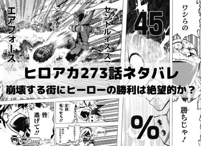 【ヒロアカ273話ネタバレ最新話速報】崩壊していく街にヒーローの勝利は絶望的か?