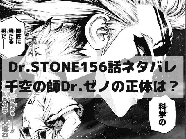 【ドクターストーンネタバレ156話最新話速報】千空の師匠Dr.ゼノの正体とは?