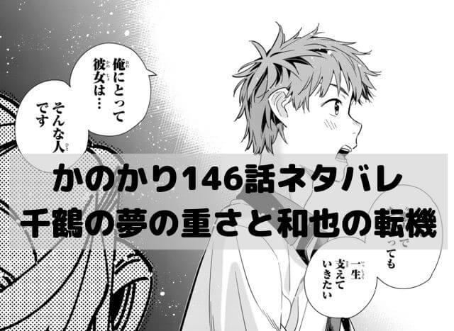 【彼女お借りします146話ネタバレ最新話速報】千鶴の夢の重みと和也の転機