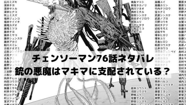 【チェンソーマンネタバレ76話最新話本誌確定速報】銃の悪魔はマキマに支配されている?