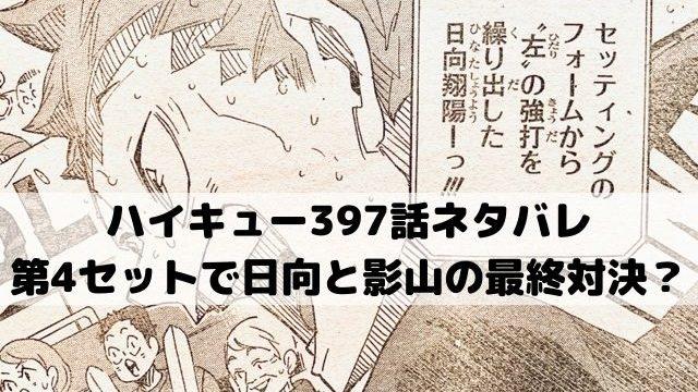【ハイキューネタバレ397話最新話速報】第四セットで日向と影山の最終対決?
