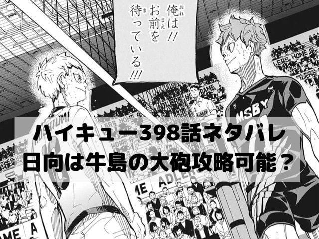【ハイキューネタバレ398話最新話速報】日向は牛島の大砲攻略可能?