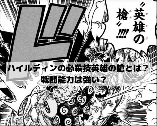 ワンピースのハイルディンの必殺技英雄の槍(グングニル)とは?戦闘能力は強い?