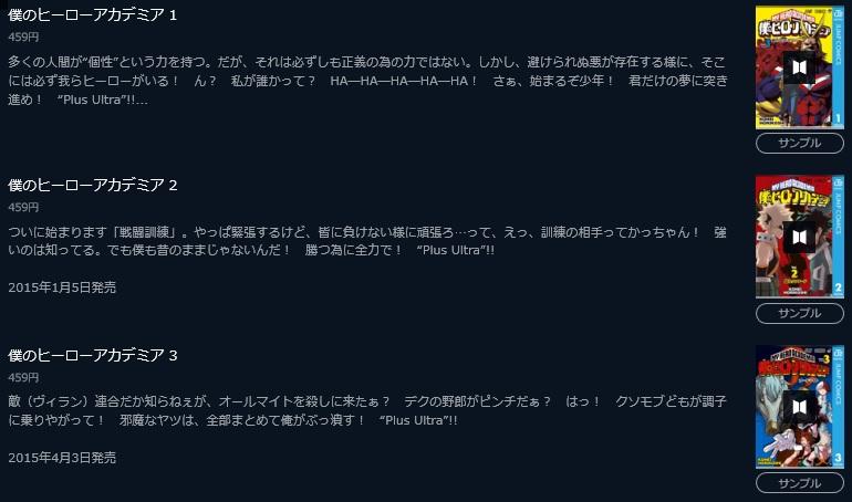 最新刊 27 ヒロアカ