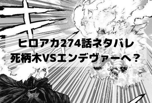 【ヒロアカネタバレ274話最新話速報】ギガントマキアも始動し死柄木VSエンデヴァーへ?
