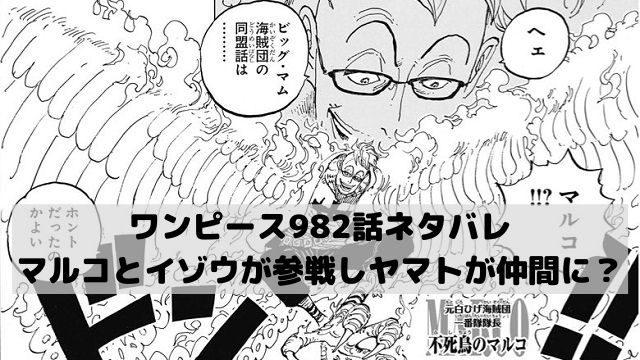 【982話ワンピースネタバレ最新話速報】マルコとイゾウが参戦しヤマトが仲間になる?