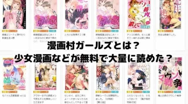 漫画村ガールズとは?少女漫画の海賊版テンカウントも無料で読める違法サイト?