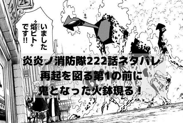 【炎炎ノ消防隊ネタバレ222話最新話速報】再起を図る第1の前に鬼となった火鉢現る!