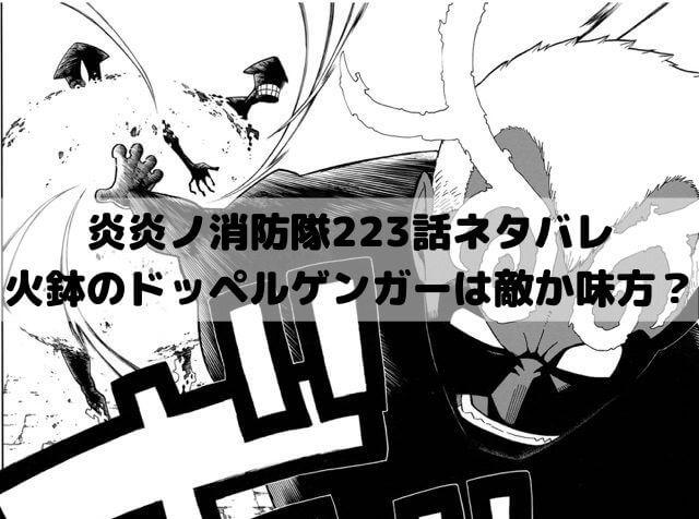 【炎炎ノ消防隊ネタバレ223話最新話速報】火鉢のドッペルゲンガーは敵それとも味方?