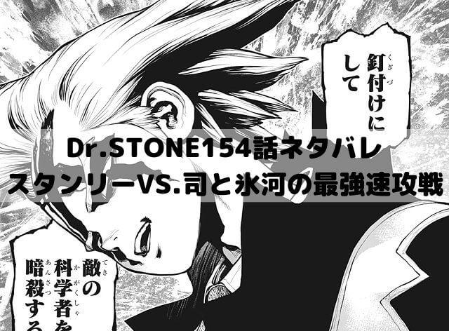 【ドクターストーンネタバレ154話最新話速報】スタンリーVS.司と氷河の最強速攻戦