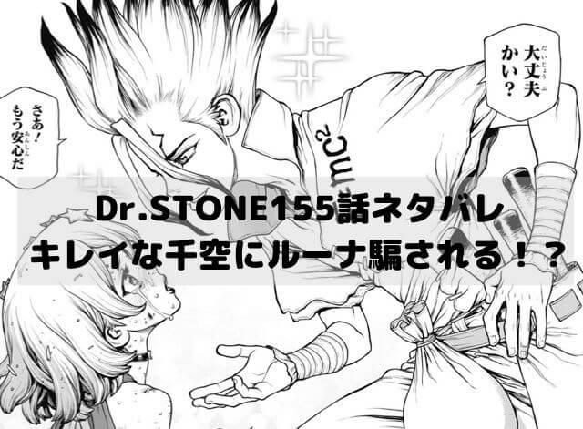 Dr.STONE155話ネタバレ キレイな千空にルーナ騙される!?