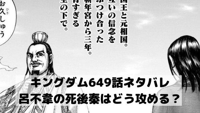 【キングダム最新話649話ネタバレ速報】呂不韋の死後秦はどう攻める?