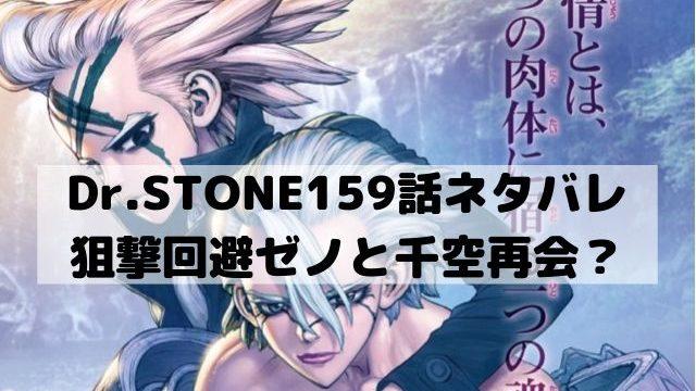 【ドクターストーンネタバレ159話最新話速報】狙撃回避ゼノと千空再会?