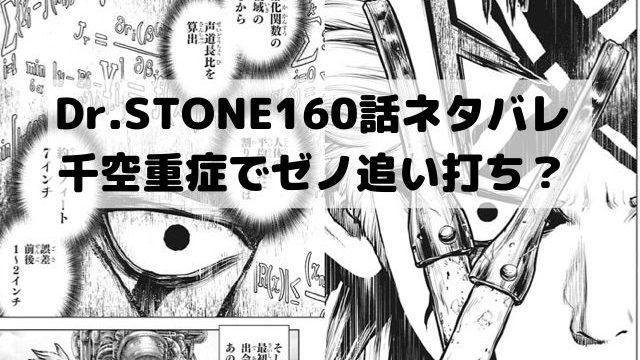 【ドクターストーンネタバレ160話最新話確定速報】千空重症でゼノ追い打ち?