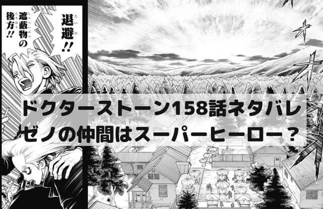 【ドクターストーン158話ネタバレ最新話速報】ゼノの仲間はスーパーヒーロー揃い?