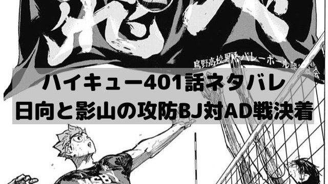【ハイキューネタバレ401話最新話速報】日向と影山の攻防ついにBJ対AD戦決着