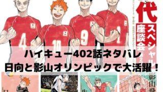 【ハイキューネタバレ402話最新話速報】日向と影山オリンピックで大活躍!