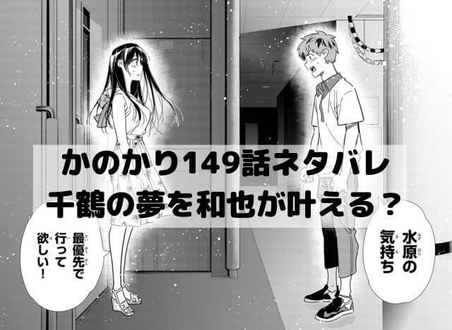 【彼女お借りしますネタバレ149話最新話速報】失意の千鶴の夢を和也が叶える?