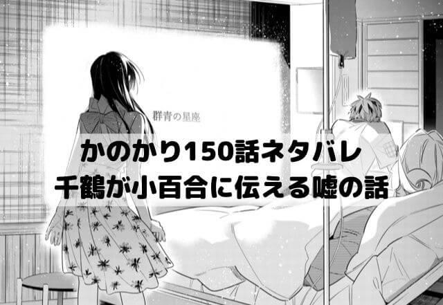【彼女お借りしますネタバレ150話最新話確定速報】千鶴が小百合に伝える嘘の話