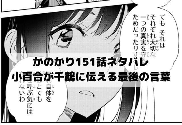 【彼女お借りしますネタバレ151話最新話確定速報】小百合が千鶴に伝える最後の言葉