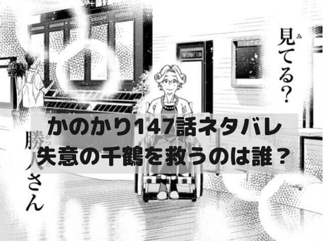 【彼女お借りします147話ネタバレ最新話速報】失意の千鶴を救うのは新しい夢それとも和也?