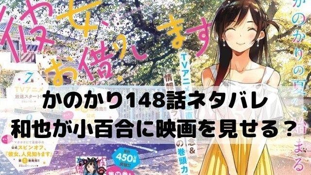 【彼女お借りします148話ネタバレ最新話速報】和也が小百合に映画を見せる?