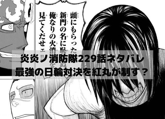 【炎炎ノ消防隊ネタバレ229話最新話確定速報】最強の日輪対決を紅丸が制す?