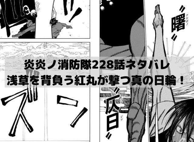 【炎炎ノ消防隊228話ネタバレ最新話速報】浅草を背負う紅丸が撃つ真の日輪!