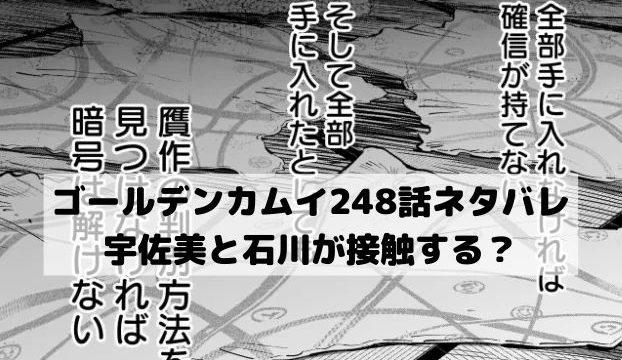 【ゴールデンカムイネタバレ最新話248話本誌確定速報】宇佐美と石川が接触する?