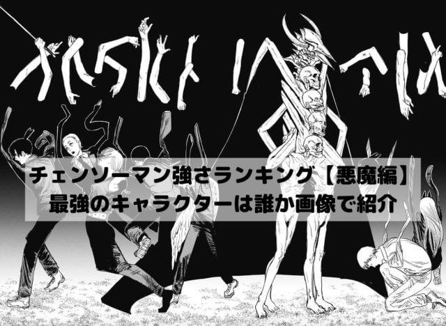 チェンソーマン強さランキング【悪魔編】!最強のキャラクターは誰か画像で紹介