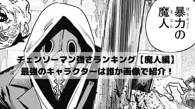 チェンソーマン強さランキング【魔人編】!最強のキャラクターは誰か画像で紹介