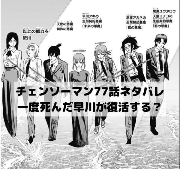【チェンソーマンネタバレ77話最新話本誌確定速報】一度死んだ早川が復活する?
