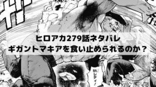 【ヒロアカネタバレ最新話279話速報】ギガントマキアを食い止められるのか?