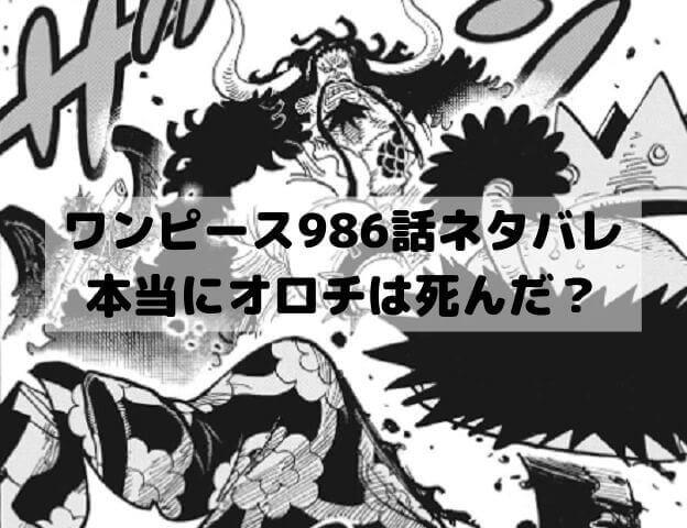 【ワンピース最新話ネタバレ986話速報】本当にオロチは死んだのか?
