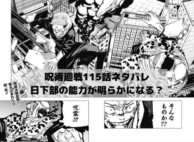 【呪術廻戦ネタバレ最新話115話本誌確定速報】日下部の能力が明らかになる?