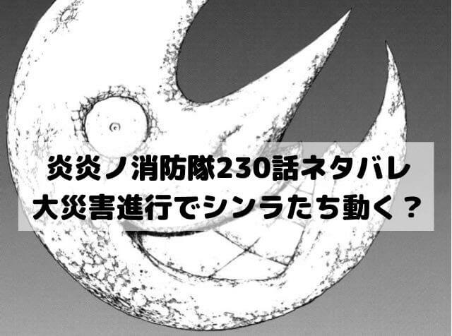 【炎炎ノ消防隊ネタバレ230話最新話確定速報】大災害進行でシンラたち動く?