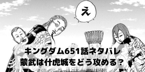【キングダムネタバレ651話最新話確定速報】蒙武は什虎城をどう攻める?