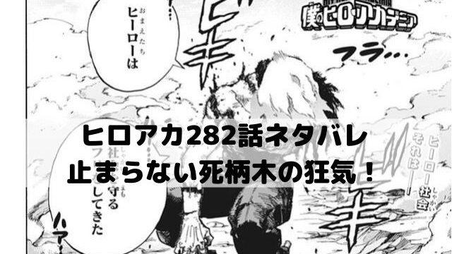 【ヒロアカネタバレ最新話282話確定速報】止まらない死柄木の狂気!
