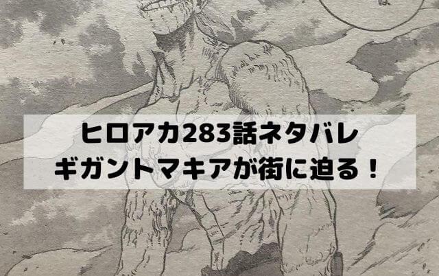 【ヒロアカネタバレ最新話283話確定速報】ギガントマキアが街に迫る!
