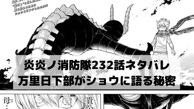 【炎炎ノ消防隊ネタバレ232話最新話確定速報】万里日下部がショウに語る秘密