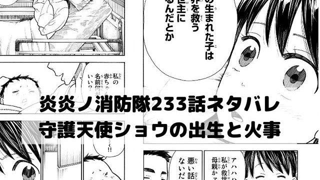 【炎炎ノ消防隊ネタバレ233話最新話確定速報】守護天使ショウの出生と火事