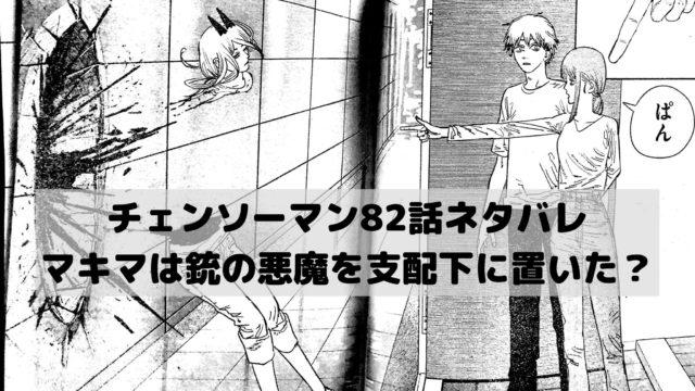 【チェンソーマンネタバレ82話最新話本誌確定速報】マキマは銃の悪魔を支配下に置いた?