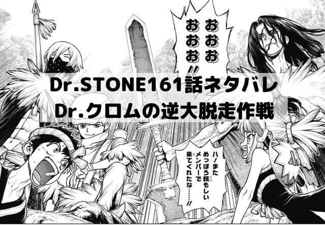 【ドクターストーンネタバレ161話最新話速報】Dr.クロムの逆大脱走作戦