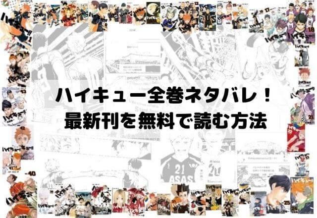 ハイキュー全巻ネタバレ!最新刊を無料で読む方法と全巻お得に買う方法